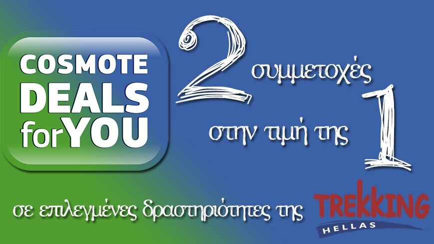 0a12704c528 COSMOTE DEALS for YOU - Trekking Hellas